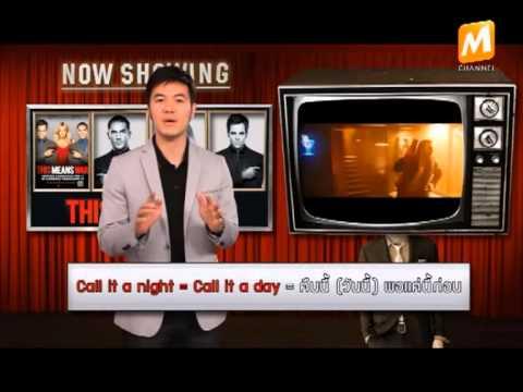 เรียนภาษาอังกฤษผ่านหนังดัง This Means War#Tape 16 รายการ English on Films ทาง M Channel