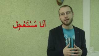 Стандартные фразы на арабском языке