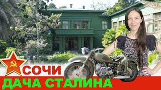 Дача Сталина в Сочи Как добраться до Дачи Сталина в Сочи