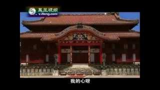 散落的珍珠—中国琉球群岛纪行 China Ryukyu Islands Travel Notes