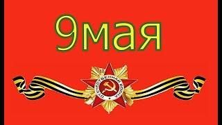 Великий новгород Парад Победы 74 годовщине Великой Отечественной Войне