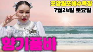 향기 품바 포항 월포해수욕장 7월24일 공연영상