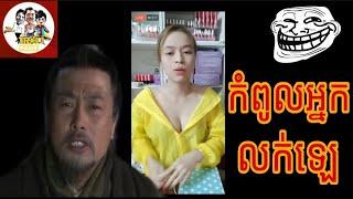 កំពូលអ្នកលក់ឡេតាមOnline😂 Mrr Savong Troll