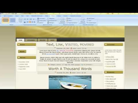 Создаем шаблон WordPress в программе Artisteer