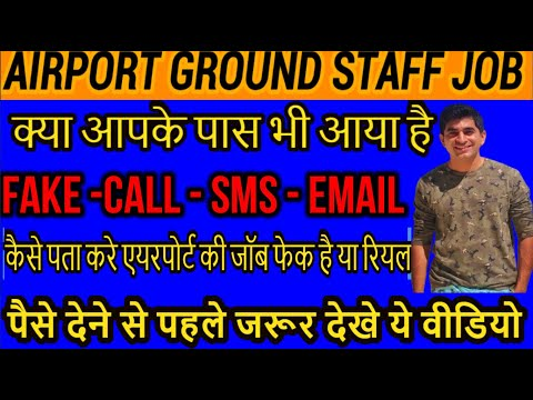 Ground staff job fake or real | how to check airport job fake or real | charges for ground staff job