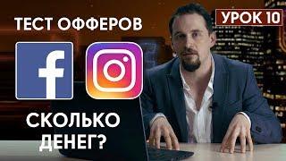 Тестирование офферов Facebook и Instagram: бюджет, сроки, ЦА. Таргетированная реклама. Урок №10