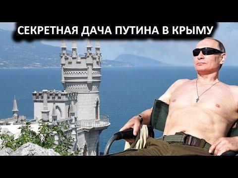 Появись снимки Секретной дачи Путина в Крыму