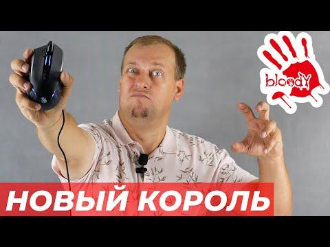 Новинка-ТОП-ИГРОВАЯ-мышка-за-2000-рублей---a4tech-bloody-j95s
