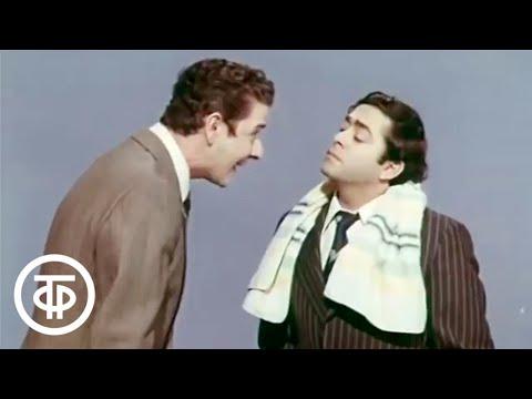 Миниатюры М.Жванецкого в исполнении Романа Карцева и Виктора Ильченко (1975)