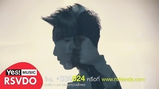 ที่รักของฉันคนเดียว (OST. The Sixth Sense 2) : หวิว [Official MV]