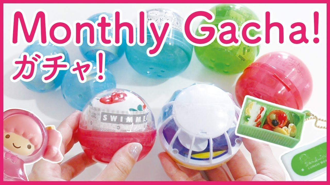- Monthly Gacha! 2021 - 6月のガチャガチャ【vol.3】