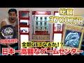 【総額3700万円】人の家の物で勝手に日本一高額なゲームセンター作ってやったwww【ドッキリ】