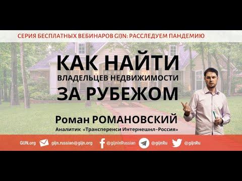 Как узнать о недвижимости за рубежом найти работу в дубае для русскоговорящих вакансии