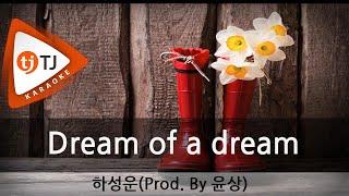 [TJ노래방] Dream of a dream - 하성운 / TJ Karaoke