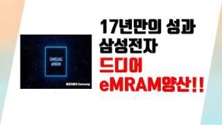17년만의 성과 삼성전자 드디어 eMRAM 양산!!