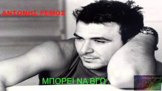 Μπορεί Να Βγω ~ Αντώνης Ρέμος // Antonis Remos ~ Mporei Na Vgw