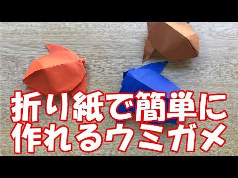 折り紙のウミガメの簡単な作り方|カメの折り方