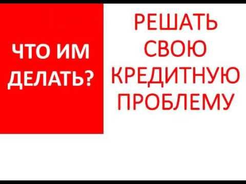 Кредит под залог недвижимости в Москве