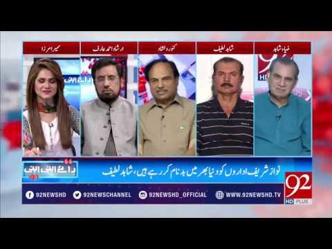 Raey Apni Apni  | 5 May 2018 | 92NewsHD