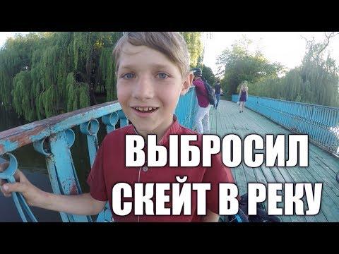 ШКОЛЬНИК ВЫБРОСИЛ СКЕЙТБОРД