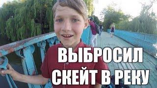 ШКОЛЬНИК ВЫБРОСИЛ СКЕЙТБОРД В РЕКУ