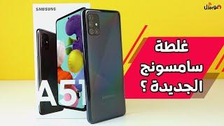 Samsung Galaxy A51 | مقلب جديد من سامسونج ؟