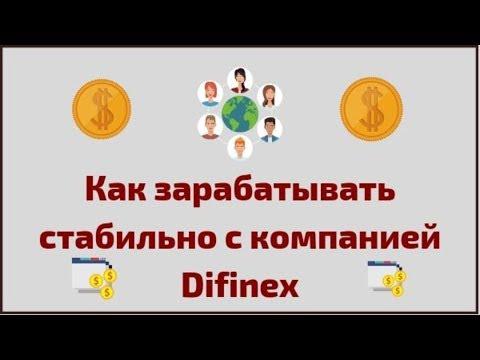 Как зарабатывать стабильно с компанией Difinex