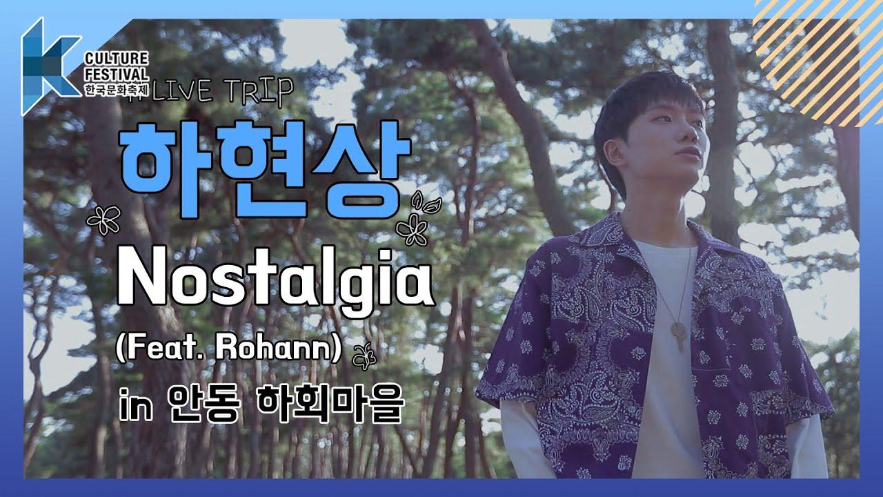 말랭이가 노래 부르는 영상ㅣ♬하현상(Ha Hyunsang) - Nostalgia♬