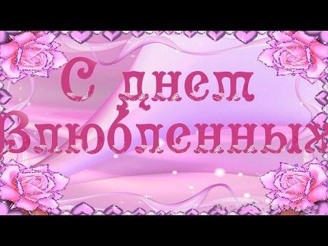 ♫ ♥С днем Святого Валентина. Самое лучшее поздравление с днем Влюбленных. ♫ ♥ - Лучшие видео поздравления [в HD качестве]