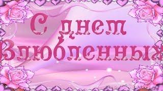 ♫ ♥С днем Святого Валентина. Самое лучшее поздравление с днем Влюбленных. ♫ ♥