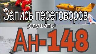 Разбился самолет Москва Орск. Запись переговоров авиадиспетчеров.