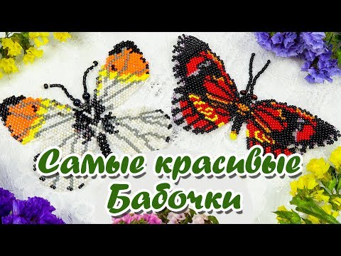 Бабочки из бисера схемы плетения для начинающих пошагово