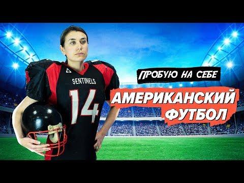 Американский футбол в России: пробую тренироваться с настоящей командой