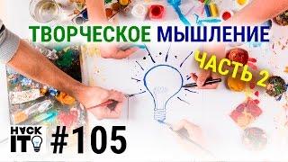 Как развить творческое мышление за 5 простых шагов? Часть 2