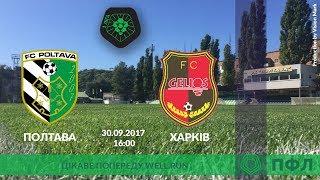 ПФЛ ФК Полтава - Геліос