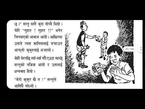 Aakhako Jyoti (आखाको ज्योति) - Mero Nepali Kitab Grade 5 (HD)
