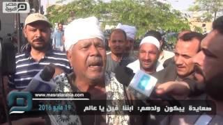 بالفيديو| صعايدة يبكون ولدهم: ابننا فين يا عالم