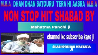 | Non Stop Hit Shabad By | Mahatma Panchi Ji | DERA JAGMALWALI | ( M.B.A)