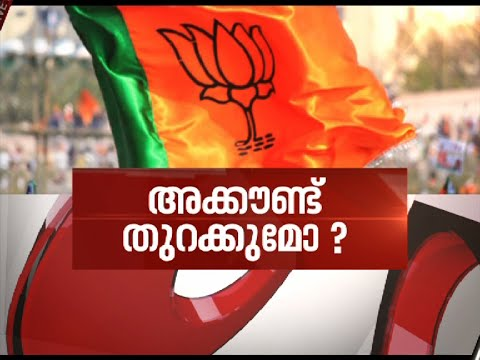 Will BJP Open Account in Assembly Election 2016? | Open Forum 4 Feb 2016