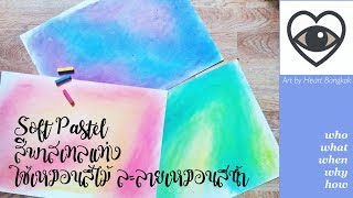 สี soft pastel ราคาถูกใช้เหมือนสีไม้ ละลายเหมือนสีน้ำ //ศิลปะดีต่อใจ screenshot 2