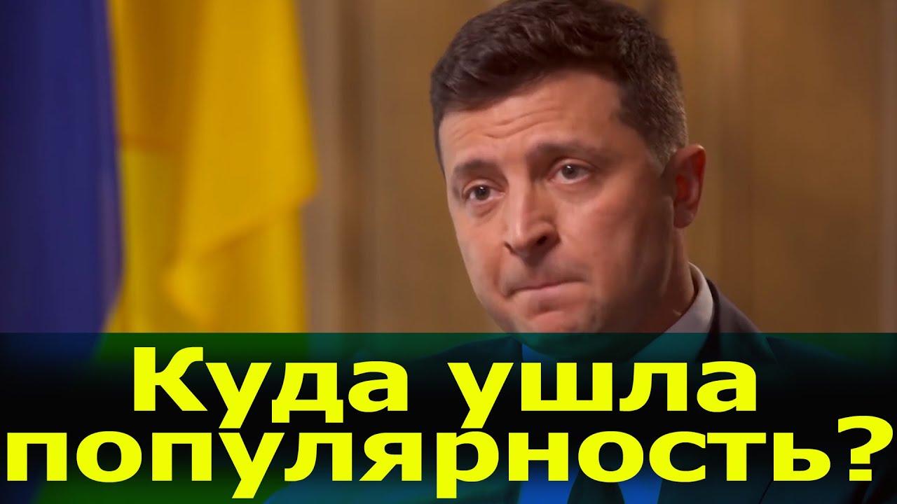 «Крутое пике»? Кто может воспользоваться падением рейтингов президента Украины Зеленского?