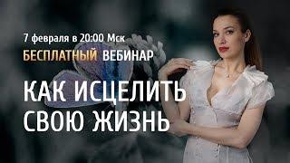 Открытая женская мистерия Как исцелить свою жизнь Аника Снаговская