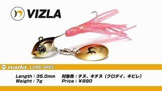 【VIZLA】 根魚とチヌ(クロダイ、キビレ)をターゲットに据えたルアー...