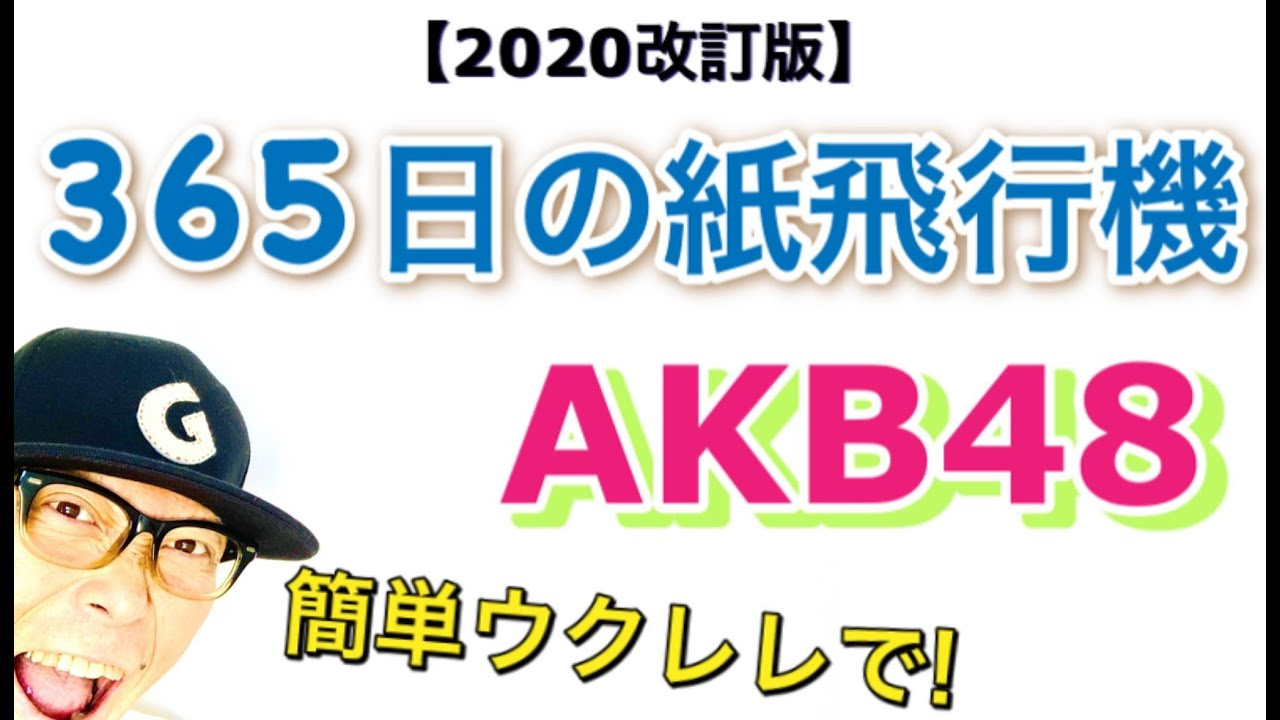 【2020改訂版】365日の紙飛行機 / AKB48《ウクレレ 超かんたん版 コード&レッスン付》#家で一緒にやってみよう #StayHome