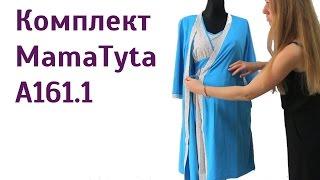 Комплект в роддом Ночнушка + Халат для  Беременных и Кормящих MamaTyta А161 1 Бирюза - Обзор