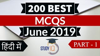 Best 200 JUNE 2019 Current Affairs in Hindi Part 1 - Finest MCQ for all exams by Study IQ