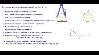 Построение треугольника по трём сторонам