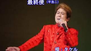 2018.3.28 唄:平浩二 作詞、作曲:TAKAKO 編曲:矢野立美.