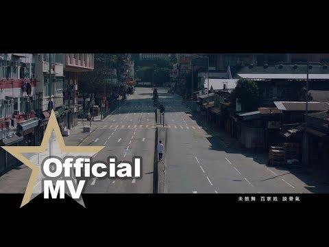 吳業坤 KwanGor - 百姓 Official MV - 官方完整版