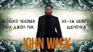 Сколько человек убил Джон Уик в первой части